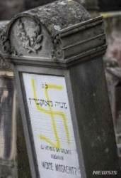 유대인 묘지 비석에 나치 문양이…