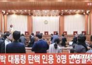 헌재 탄핵 결정 2년이 지났는데…정치권 朴 탄핵 논쟁 재연