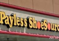 美 신발소매업체 '페이리스 슈소스' 파산보호 신청