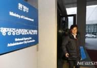 환경부, 文캠프 인사에 '인사 특혜' 의혹…검찰, 정황 포착