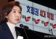 """나경원 """"김경수 특검, 기간 연장 안 된 반쪽…재추진"""""""
