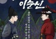 충무공 죽음의 비밀, 소설 몫으로...정호영 '광해와 이순신'