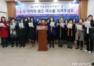 김해여성단체, 아동성폭력추방 지킴이 결의