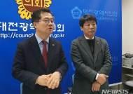 대전시의회, 안영동 인조잔디 축구장 의혹 현장조사