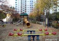 동작구, 자치구 최초 공동주택 어린이놀이시설 개선 보조금