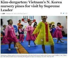 김정은, 하노이 北유치원 방문?…원생들 춤·노래 맹연습