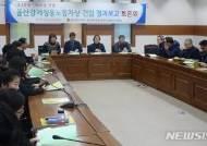 울산강제징용노동자상 건립 경과보고 토론회