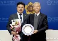 재향군인회 감사패 받는 김종천 대전시의회 의장