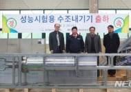 원자력연구원, 국산 연구용원자로 핵심기기, 유럽시장에 수출