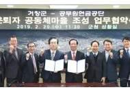 [거창소식]군-공무원연금공단, 은퇴자 공동체마을 협약 체결 등