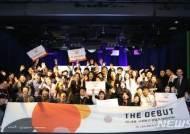 KT&G, 청년창업 지원 앞장…사회혁신 스타트업 육성
