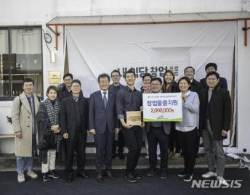 LH, '내 식당 창업프로젝트' 창업식당' 개소식…제주 첫 사례