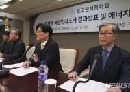 제3차 원자력 국민인식조사결과발표-에너정책 합리화 촉구 기자회견