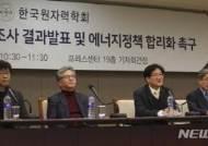제3차 원자력 국민인식조사결과발표 및 에너정책 합리화 촉구 기자회