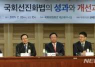 '국회 선진화법의 성과와 개선과제는?' 토론회