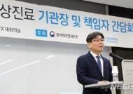 원안위, 방사선비상진료기관 책임자와 간담회 개최