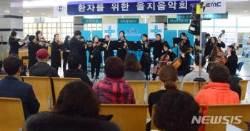 을지대학교병원, 제 195회 환자를 위한 을지음악회