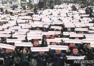 """민주노총 """"탄력근로제 합의 '야합'…사회적 대화 아냐"""""""