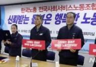 한국노총 전국사회서비스 노동조합 출범식