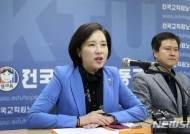 '법외노조' 전교조 방문한 유은혜, 전교조 노조 전임자 허용될까(종합)
