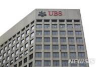 佛법원, 스위스은행 UBS에 4.7조원 벌금…역대 최대