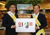 의성眞 '국가 소비자 중심 브랜드 대상' 3년 연속 수상