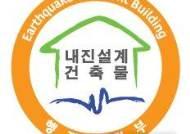 [울산소식]북구, 공공건축물 23곳 지진안전성 표시 획득 등