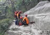 """119 산악구조 매년 1만건 넘어…""""무리한 산행 피해야"""""""