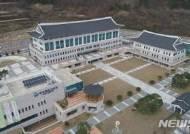 경북도교육청 조직개편...안전·복지·교육정책 분야 강화