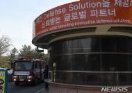 한화 대전공장 사고, 연소관 내부 작업 중 폭발로 발생