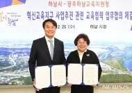 하남시-광주하남교육청, 혁신교육지구 업무합의서 체결