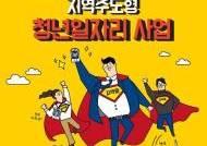 서울 지역기반 청년일자리 1030개 제공한다