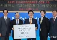 게임업체 넥슨, 대전공공어린이재활병원 건립비 100억 후원