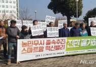 전농부경연맹 스마트팜 폐기 촉구