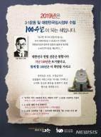 [고창소식]군, 3·1운동 100주년 기념 다양한 행사 등