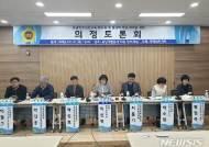 충남도의회, 민주시민교육 활성화 방안 모색