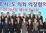 전국시·도의회의장협의회 참석한 김종천 대전시의장