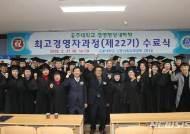공주대 경영행정대학원 최고경영자과정 수료식
