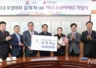1억원 이상 고액 기부 '아너소사이어티' 가입한 김미자 대표