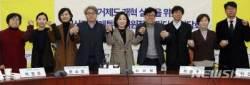 선거제도 개혁위해 손 잡은 시민사회단체