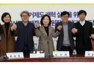 선거제도 개혁위해 모인 시민사회단체