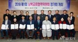 [광주소식]서구, 남북교류협력위원회 개최 등