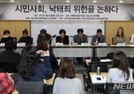 """시민단체, '낙태죄 폐지' 연대…""""태아 생명권 우선 안돼"""""""
