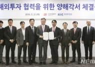 우정사업본부-한국투자공사 협약 체결
