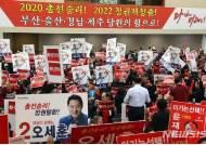 한국당 합동연설회 응원전