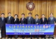 """'5·18 폄훼 규탄'…영광군의회 """"자유한국당 의원들 즉각 사죄해야"""""""