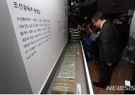 조선총독부 판결문 살펴보는 도종환 장관