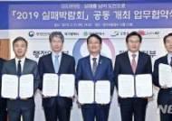 실패박람회 공동 개최 업무협약식