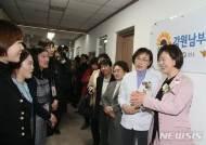 강원남부해바라기센터 개소식 참석한 진선미 장관