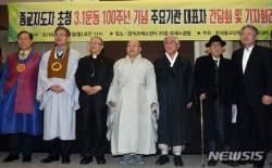 민족대표 33인, 중심은 종교···3·1운동 100주년 종교계 한뜻